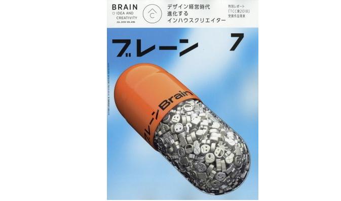 「ブレーン 7月号」に広告が掲載されました