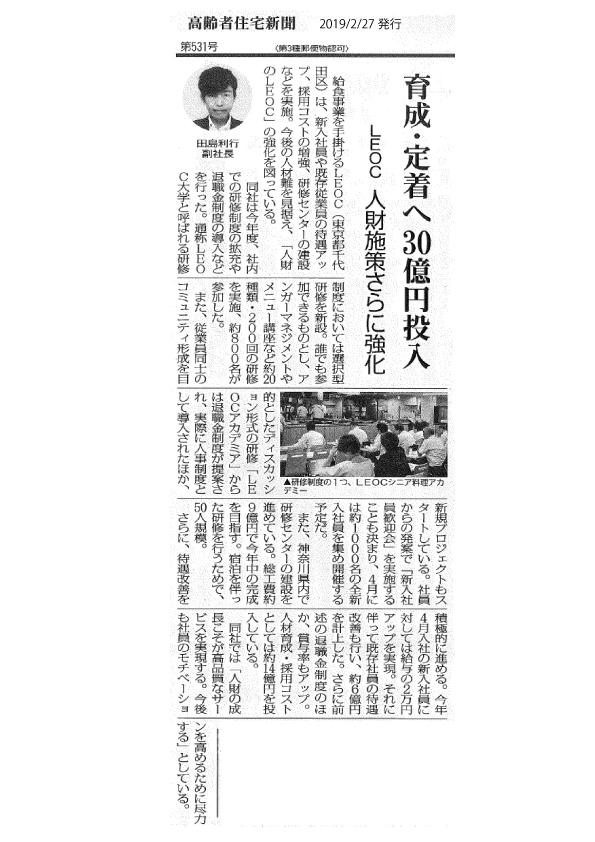 高齢者住宅新聞へLEOCに関する記事を掲載いただきました