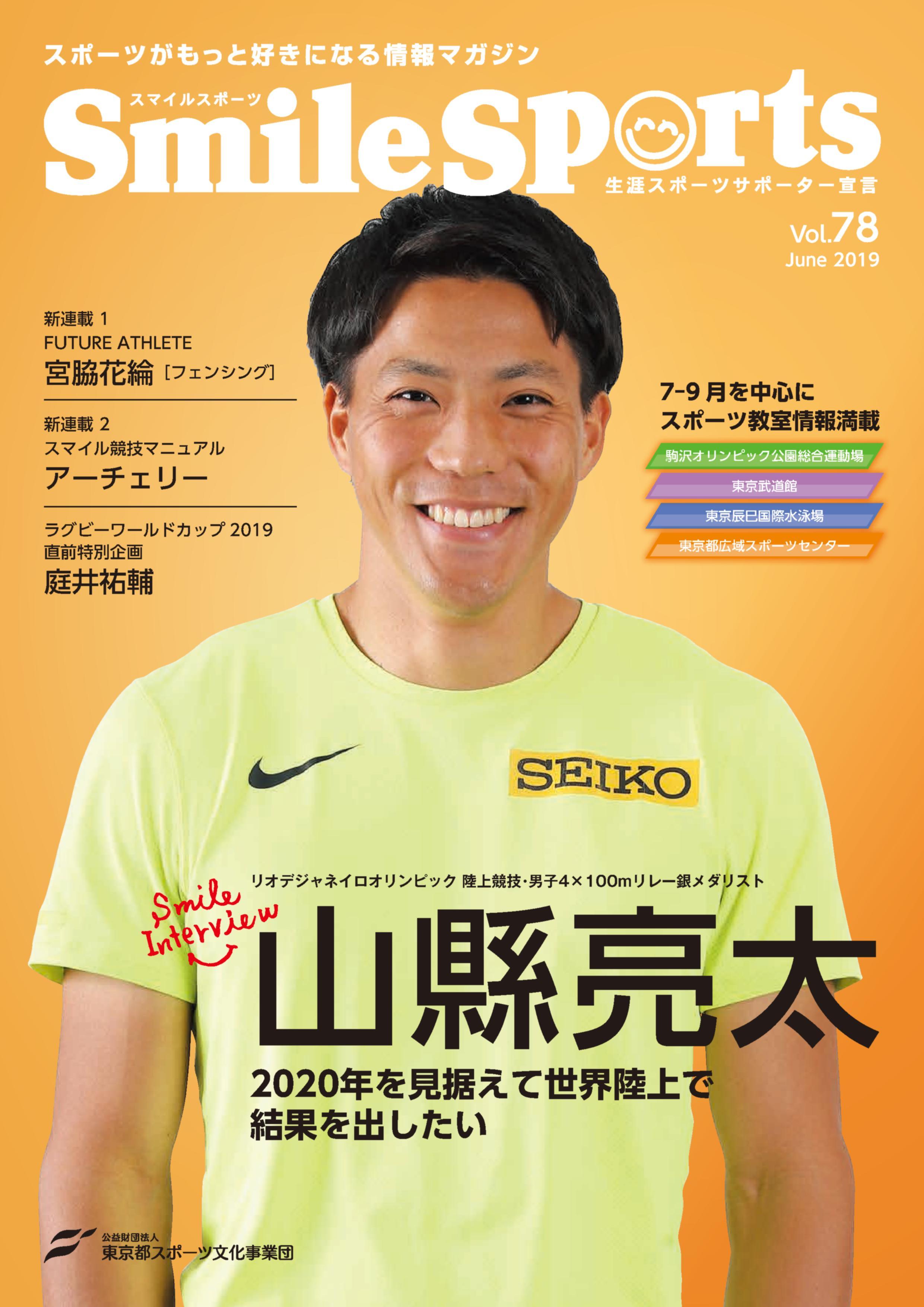 Smile Sports Vol.78 レシピコーナーを監修しました