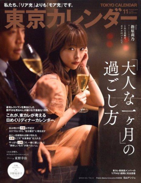 薪焼 銀座おのでらを「東京カレンダー」でご紹介いただきました