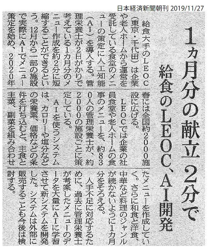 日本経済新聞 掲載記事について
