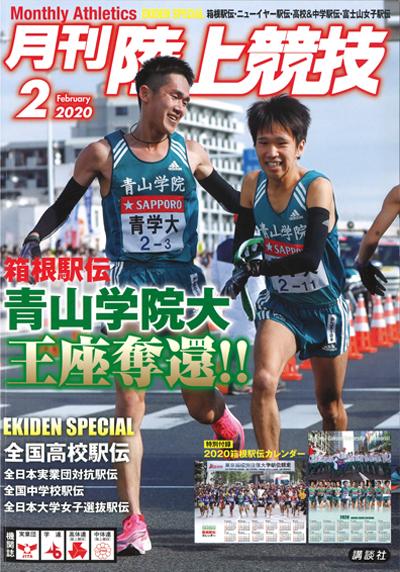 月刊 陸上競技2月号に掲載いただきました