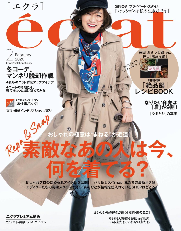 薪焼 銀座おのでら「エクラ 2月号」に掲載いただきました