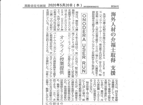 【メディア掲載】5月20日(水)付 高齢者住宅新聞にご掲載いただきました