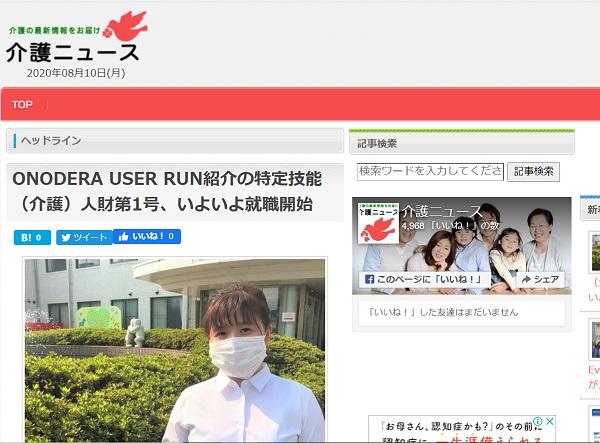 【メディア掲載】ONODERA USER RUN紹介人財の就職について「介護ニュース」にご掲載いただきました