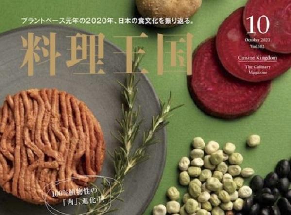 【メディア掲載】「天ぷら 銀座おのでら」東銀座店を「料理王国」にご紹介いただきました