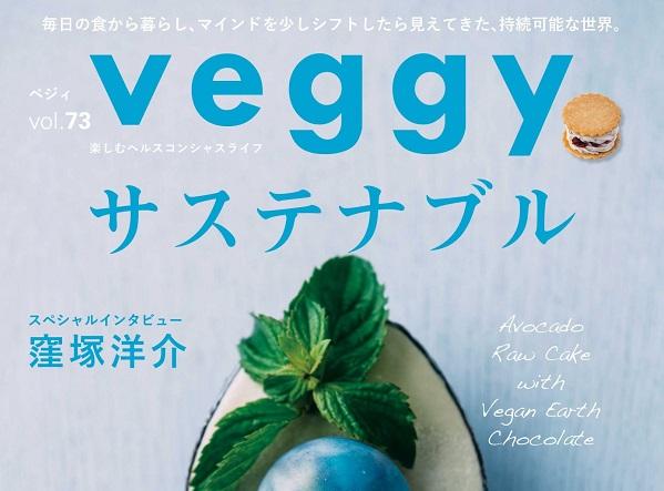 【メディア掲載】「veggy」に弊社従業員をご紹介いただきました
