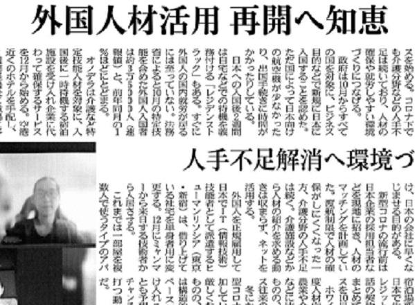 【メディア掲載】「日本経済新聞」にONODERA GROUPをご紹介いただきました