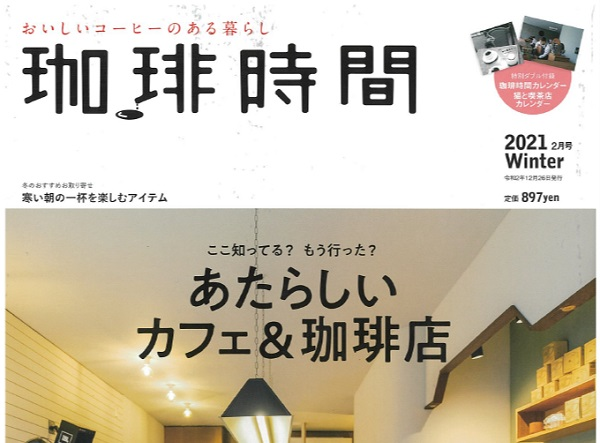 【メディア掲載】「珈琲時間」に「Deli & Cafe Blue Globe Tokyo」をご掲載いただきました