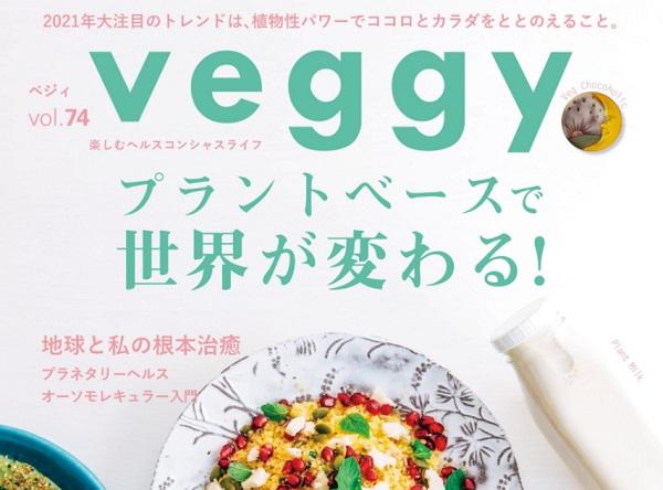 【メディア掲載】「veggy」2月号に弊社従業員をご紹介いただきました
