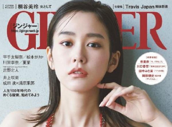 【メディア掲載】「GINGER」に「Deli & Cafe Blue Globe Tokyo」をご掲載いただきました