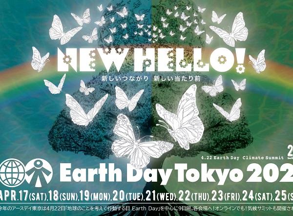 小さな変化が、未来を変える。「アースデイ東京2021」杉浦 仁志トークセッション